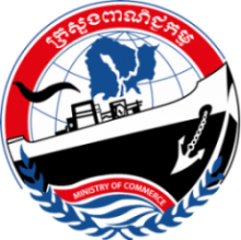 カンボジア商務省