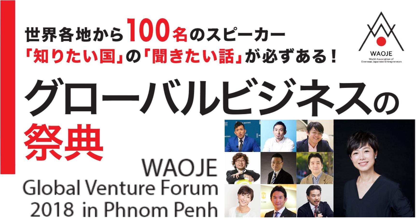 グローバル・ビジネスの祭典