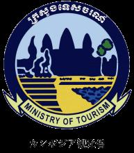 カンボジア観光省